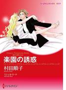ビーチ・海辺で恋を!セット vol.3(ハーレクインコミックス)