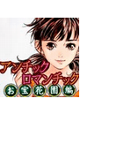 【1-5セット】アンチックロマンチック お宝花園編(TATSUMI☆デジコミック)