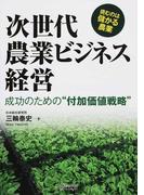 """次世代農業ビジネス経営 成功のための""""付加価値戦略"""" 挑むのは儲かる農業"""