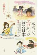 本当はエロかった昔の日本 古典文学で知る性愛あふれる日本人
