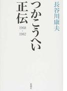 つかこうへい正伝 1968−1982
