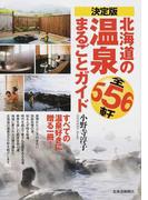 決定版北海道の温泉まるごとガイド 全556軒