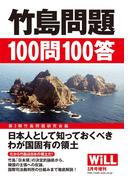 月刊WiLL 2014年 3月号増刊『竹島問題100問100答』