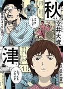【全1-2セット】秋津(ビームコミックス(ハルタ))
