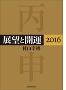【全1-2セット】展望と開運2016(中経出版)