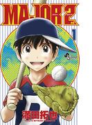 【全1-6セット】MAJOR 2nd(メジャーセカンド)(少年サンデーコミックス)