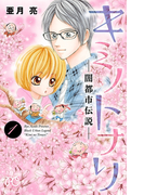【全1-3セット】キミノトナリ―闇都市伝説―(ボニータコミックス)