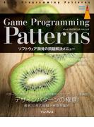 Game Programming Patterns ソフトウェア開発の問題解決メニュー(impress top gear)