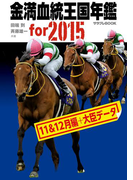 金満血統王国年鑑 for 2015(11&12月編+大臣データ)(サラブレBOOK)