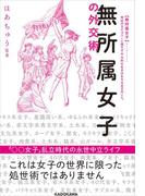 無所属女子の外交術(単行本(KADOKAWA / 角川マガジンズ))