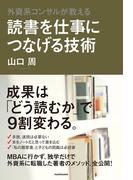 外資系コンサルが教える 読書を仕事につなげる技術(中経出版)