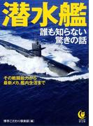 潜水艦 誰も知らない驚きの話