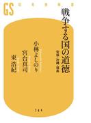 戦争する国の道徳 安保・沖縄・福島(幻冬舎新書)