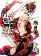 艶漢(9)(WINGS COMICS(ウィングスコミックス))