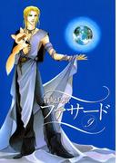 ファサード(9)(WINGS COMICS(ウィングスコミックス))