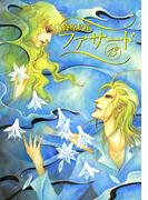 ファサード(13)(WINGS COMICS(ウィングスコミックス))