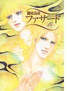 ファサード(14)(WINGS COMICS(ウィングスコミックス))