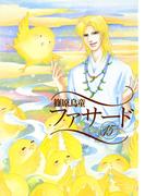ファサード(15)(WINGS COMICS(ウィングスコミックス))