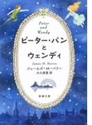 ピーター・パンとウェンディ(新潮文庫)(新潮文庫)