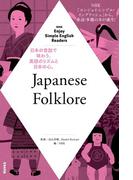 【全1-2セット】Enjoy Simple English Readers Japanese Folklore
