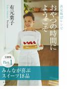 【1-5セット】おやつの時間にようこそ(集英社女性誌eBOOKS)