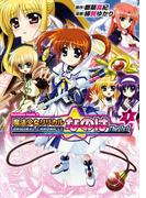 【全1-7セット】ORIGINAL CHRONICLE 魔法少女リリカルなのはThe 1st(角川コミックス・エース)