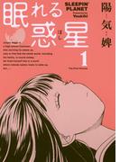 【全1-4セット】眠れる惑星(サンデーGXコミックス)