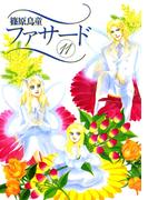 【11-15セット】ファサード(WINGS COMICS(ウィングスコミックス))