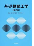 基礎振動工学 第2版