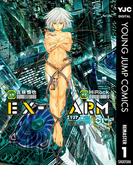 【全1-5セット】EX-ARM エクスアーム リマスター版(ヤングジャンプコミックスDIGITAL)