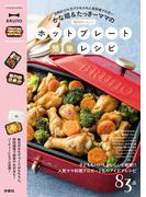 かな姐&たっきーママの絶対おいしい!ホットプレート簡単レシピ(扶桑社MOOK)