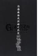 ナイトメア公式ツアーパンフレット 2010 10th ANNIVERSARY SPECIAL ACT Vol.1 GIANIZM 天魔覆滅