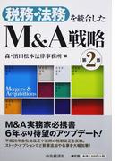 税務・法務を統合したM&A戦略 第2版