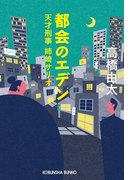 都会のエデン~天才刑事 姉崎サリオ~(光文社文庫)