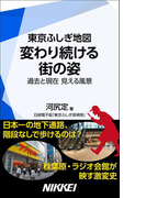 東京ふしぎ地図 変わり続ける街の姿 過去と現在 見える風景(日経e新書)