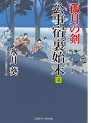 公事宿 裏始末4 孤月の剣(二見時代小説文庫)