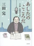 あしたのこころだ 小沢昭一的風景を巡る(文春e-book)