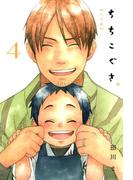 ちちこぐさ(4)(BLADE COMICS(ブレイドコミックス))
