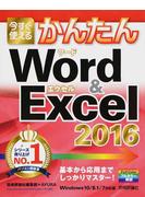 今すぐ使えるかんたんWord & Excel 2016