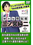 マンガでわかる! 「Web担当者」の基本 Web担当者・三ノ宮純二(impress QuickBooks)