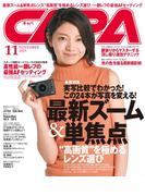 CAPA2015年11月号