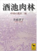 酒池肉林 中国の贅沢三昧(講談社学術文庫)
