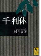 千利休(講談社学術文庫)