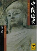 中国通史 問題史としてみる(講談社学術文庫)