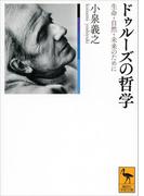ドゥルーズの哲学 生命・自然・未来のために(講談社学術文庫)