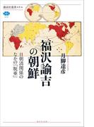 福沢諭吉の朝鮮 日朝清関係のなかの「脱亜」(講談社選書メチエ)