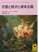 恋愛と贅沢と資本主義(講談社学術文庫)