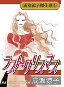 成瀬涼子傑作選1 ラスト・クリスマス(ロマンス宣言)