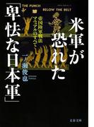 米軍が恐れた「卑怯な日本軍」 帝国陸軍戦法マニュアルのすべて(文春文庫)