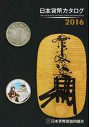 日本貨幣カタログ 2016